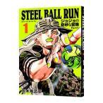 STEEL BALL RUN 1  集英社文庫