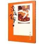 深夜食堂 18/安倍夜郎