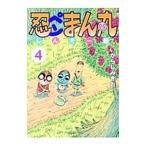 忍ペンまん丸 しんそー版 4/いがらしみきお