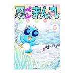 忍ペンまん丸 しんそー版 5/いがらしみきお