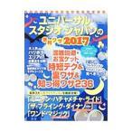 ユニバーサル・スタジオ・ジャパンの便利ワザ 2017/USJマルトク研究会
