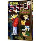 名探偵コナン90 PLUS Super Digest Book サンデ-公式ガイド   小学館 青山剛昌