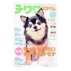 Yahoo!ネットオフ ヤフー店チワワスタイル Vol.25 /辰巳出版