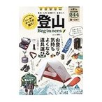 ショッピング登山 登山for Beginners/晋遊舎