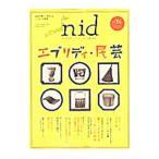 nid vol.34 エブリデイ・民芸/エフジー武蔵