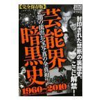 芸能界暗黒史 1960〜2010/ミリオン出版