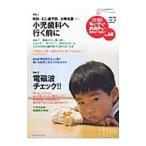 ショッピングさい ちいさい・おおきい・よわい・つよい NO.68 小児歯科に行く前に /ジャパンマシニスト社