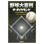 野球大喜利ザ・ダイヤモンド /カネシゲタカシ