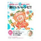 ショッピングさい ちいさい・おおきい・よわい・つよい No.98 歯にいいレシピ! /ジャパンマシニスト社