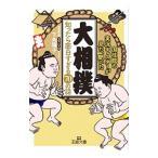 「大相撲」知ったら面白すぎる70の話/下角陽子