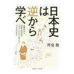 日本史は逆から学べ/河合敦