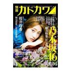 別冊カドカワ 総力特集 乃木坂46 vol.04/KADOKAWA