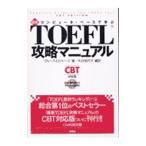 コンピュータ・ベースで学ぶ 最新TOEFL攻略マニュアル CBT対応版/ブルース・ロジャース