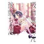 ネットオフ ヤフー店で買える「吸血鬼ちゃん×後輩ちゃん 1/嵩乃朔」の画像です。価格は198円になります。