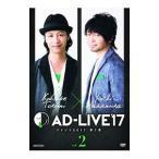 AD−LIVE 2017 第2巻(鳥海浩輔×中村悠一)