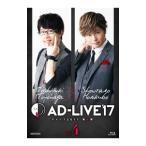Blu-ray/AD−LIVE 2017 第4巻(豊永利行×森久保祥太郎)