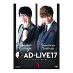 DVD/AD−LIVE 2017 第4巻(豊永利行×森久保祥太郎)