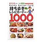 持ち歩きレシピカード1000 普及版/扶桑社