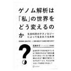 ゲノム解析は「私」の世界をどう変えるのか?/高橋祥子