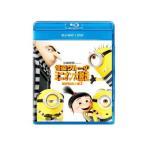 怪盗グルーのミニオン大脱走 ブルーレイ DVDセット  Blu-ray