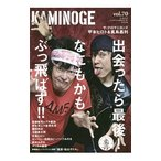 KAMINOGE vol.70 ヒロトとマーシーがずっと好き。 /KAMINOGE編集部【編】