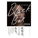 ブラックボックス/伊藤詩織