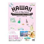 ちょっとツウなオアフ島&ハワイ島案内/永田さち子