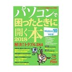 パソコンで困ったときに開く本 2018/朝日新聞出版