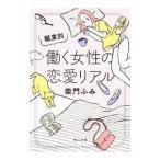 職業別働く女性の恋愛リアル/柴門ふみ