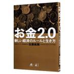 お金2.0 新しい経済のルールと生き方  NewsPicks Book