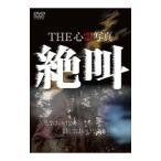 THE心霊写真 絶叫  DVD