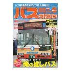 BUS magazine  vol.63  講談社
