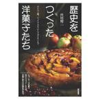 歴史をつくった洋菓子たち/長尾健二