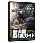 モンスターハンター:ワールド新大陸狩猟(ハンティング)ガイド/集英社