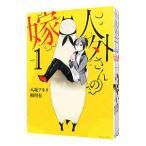 人外さんの嫁 (1〜6巻セット)/八坂アキヲ