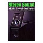 Stereo Sound No.172 2009年秋号/ステレオサウンド