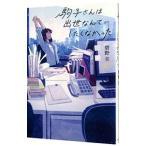 ネットオフ ヤフー店で買える「駒子さんは出世なんてしたくなかった/碧野圭」の画像です。価格は870円になります。