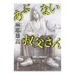 ネットオフ ヤフー店で買える「あぶない叔父さん/麻耶雄嵩」の画像です。価格は298円になります。