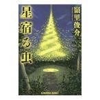 ネットオフ ヤフー店で買える「星宿る虫/嶺里俊介」の画像です。価格は220円になります。