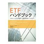 ETFハンドブック/AbnerDavid J.