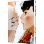 ネットオフ ヤフー店で買える「いとしのぼんくら/丸顔めめ」の画像です。価格は260円になります。