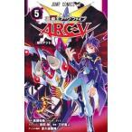 遊☆戯☆王ARC−V 5/三好直人