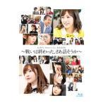【Blu−ray】AKB48 49thシングル選抜総選挙〜まずは戦おう!話はそれからだ〜