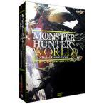 モンスターハンター:ワールド公式ガイドブック/Gzブレイン