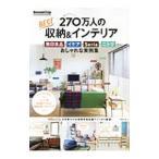 RoomClip 270万人のBEST収納&インテリア/宝島社