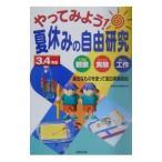 ショッピング自由研究 やってみよう!夏休みの自由研究 3・4年生/成美堂出版