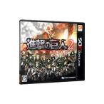 3DS/進撃の巨人2〜未来の座標〜