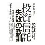 投資信託失敗の教訓/福田猛(投資信託)