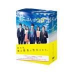DVD/おっさんずラブ DVD−BOX