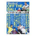 Words of OFF THE BALL フットボールを熱くする言葉/英和出版社